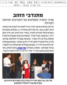 pr Golden Bat Yam volunteers